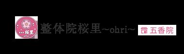 松戸市で根本改善なら「整体院桜里~ohri~」 ロゴ