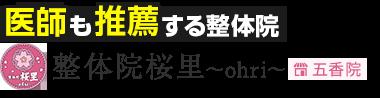 松戸市で根本改善なら「整体院桜里~ohri~」ロゴ