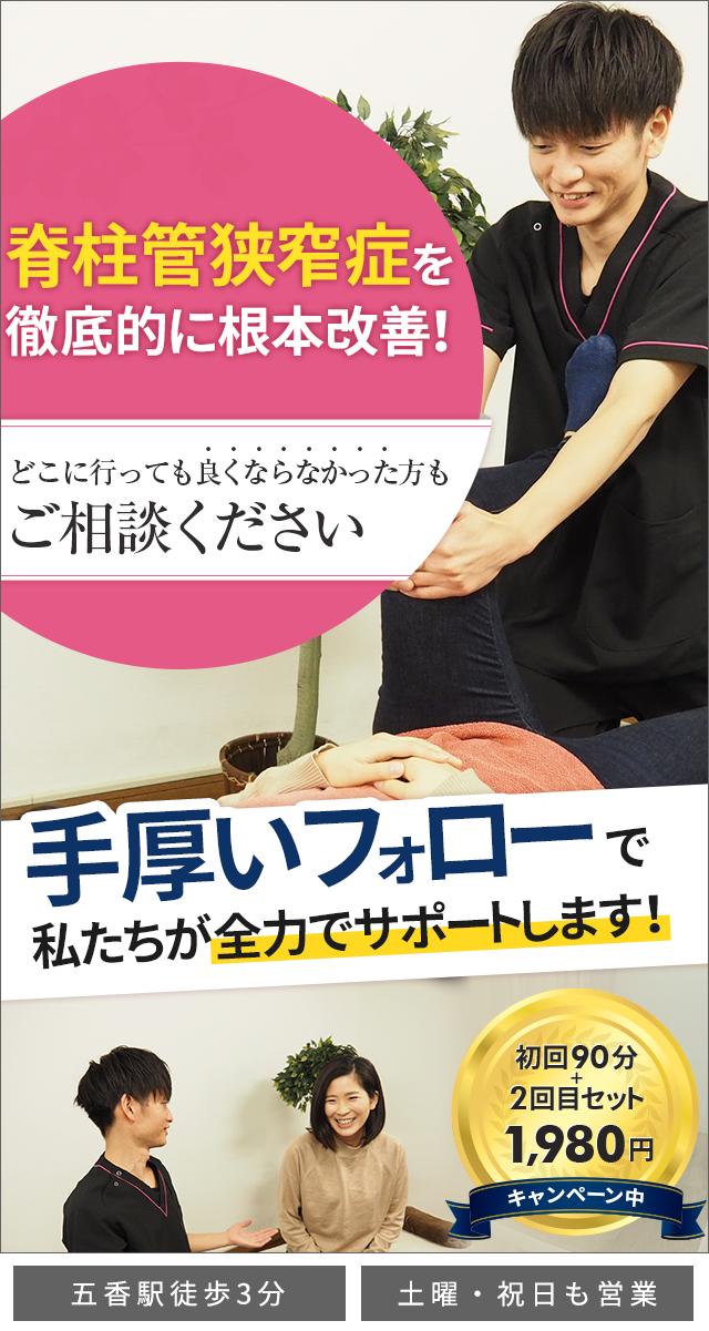 脊柱管狭窄症専門