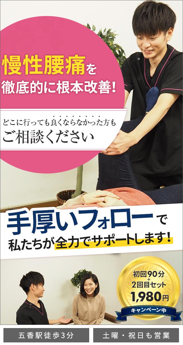 慢性腰痛専門